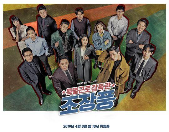 MBC '특별근로감독관 조장풍'/사진제공=MBC