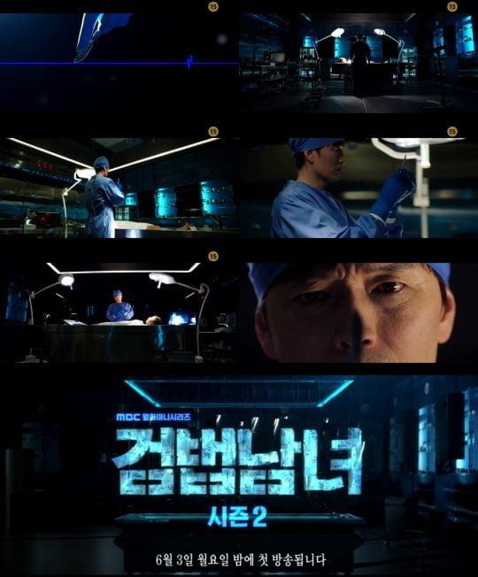 '검법남녀 시즌2' 티저 영상 / 사진제공=MBC