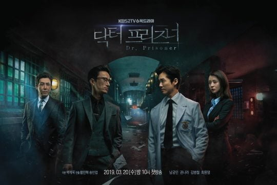 '닥터 프리즈너' 포스터 /사진제공=KBS2