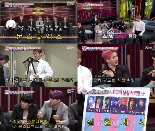 그룹 몬스타엑스. / Mnet 'TMI NEWS' 방송화면