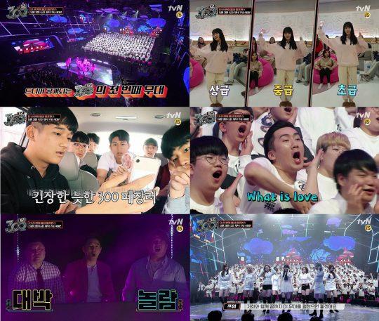 '300 엑스투' 1회 선공개 영상 /사진제공=tvN