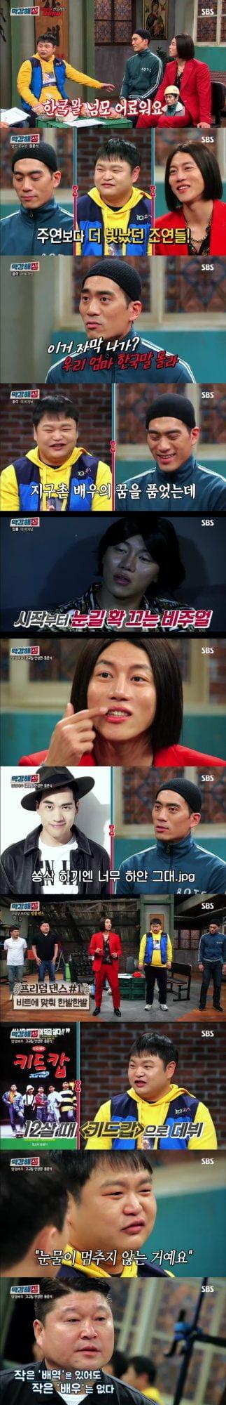 사진=SBS '가로채널' 캡처