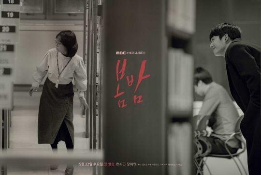 MBC '봄밤' 메인 포스터/사진제공=제이에스픽쳐스