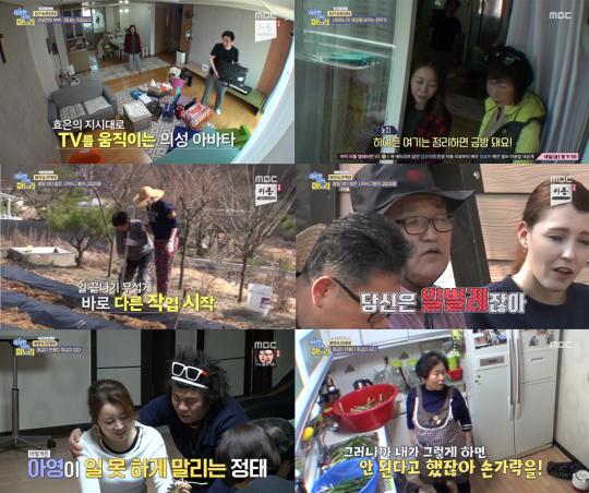 MBC '이상한 나라의 며느리' 방송 화면