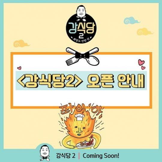 '강식당2′ 오픈 안내문 고지/사진='강식당2' 인스타그램