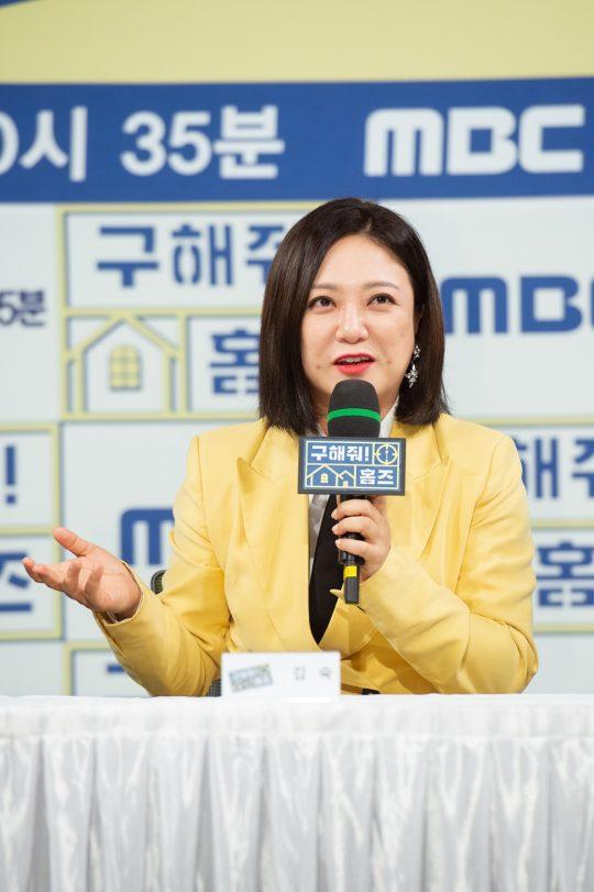 MBC '구해줘! 홈즈'에서 복덕방 코디로 활약하고 있는 김숙./사진제공=MBC