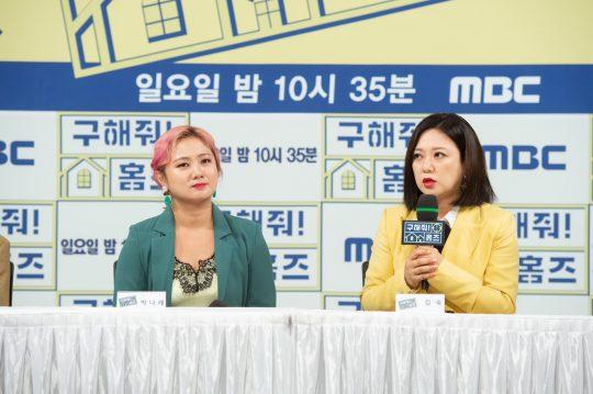 코미디언 박나래(왼쪽), 김숙이 3일 오후 서울 상암동 MBC 사옥에서 열린 MBC '구해줘! 홈즈' 기자간담회에서 프로그램에 대해 설명하고 있다. /사진제공=MBC