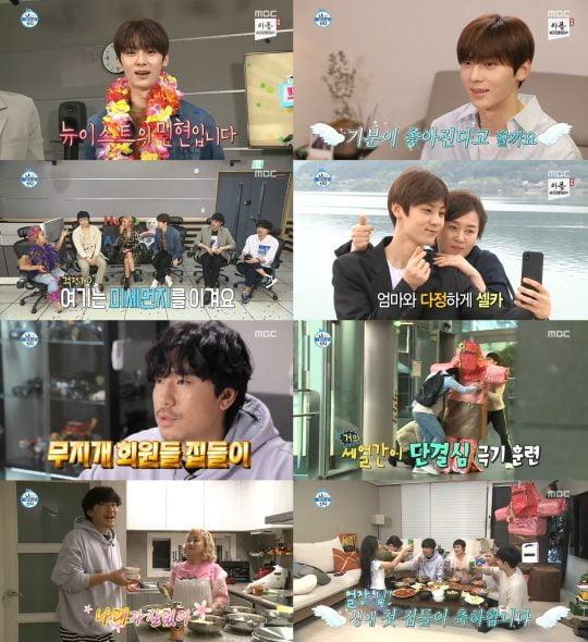 '나 혼자 산다' 방송 화면 /사진제공=MBC