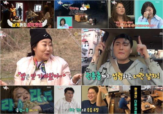 사진=MBC '전지적 참견 시점' 방송화면 캡처