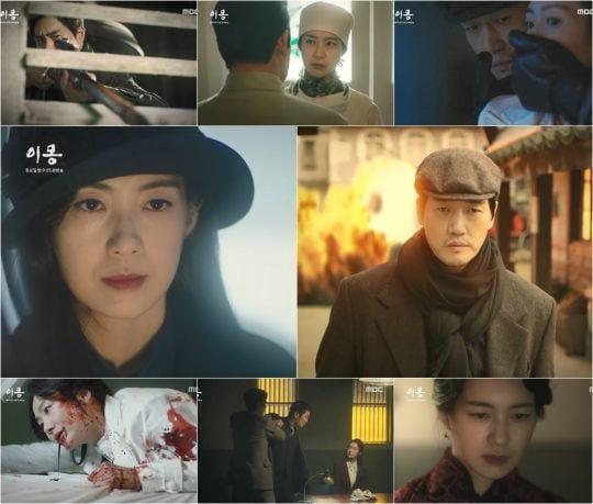 사진=MBC '이몽' 방송화면 캡쳐