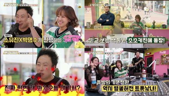 '쇼! 오디오자키' 소유진-박명수/사진제공=tvN