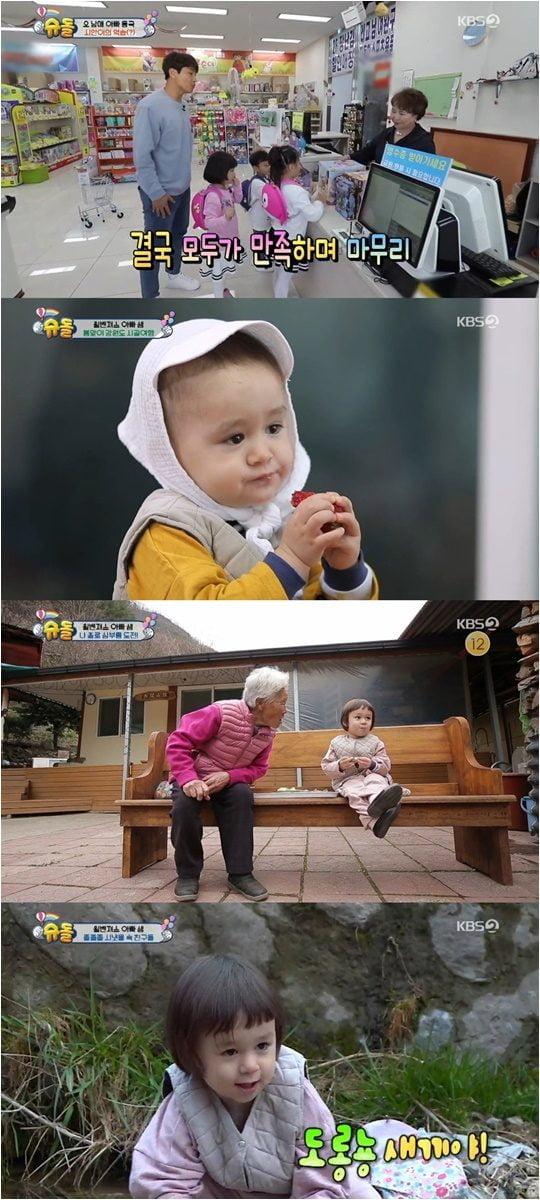KBS2 예능 '슈퍼맨이 돌아왔다'. 사진제공=KBS2