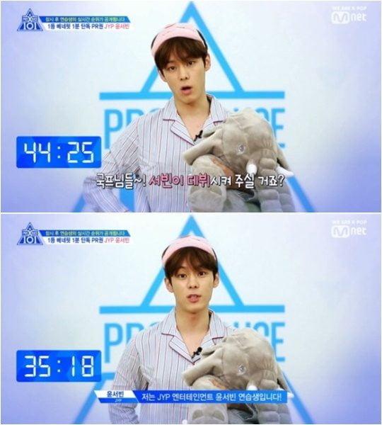 JYP엔터테인먼트 연습생 윤서빈./ Mnet '프로듀스X101' 방송화면 캡처