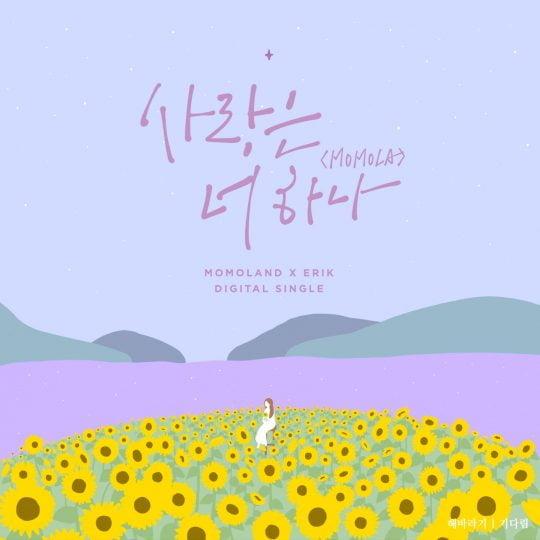 걸그룹 모모랜드 신곡 '사랑은 너 하나' 앨범 커버 /사진제공=MLD엔터테인먼트