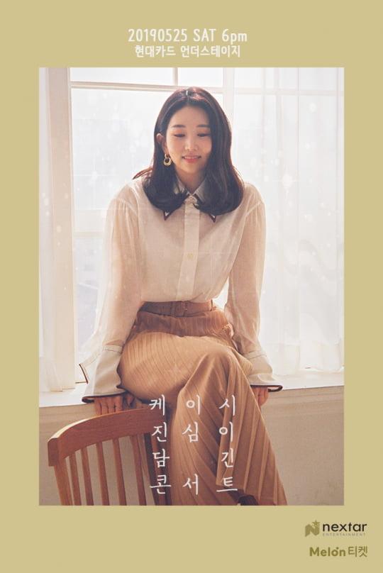 가수 케이시. / 제공=넥스타 엔터테인먼트