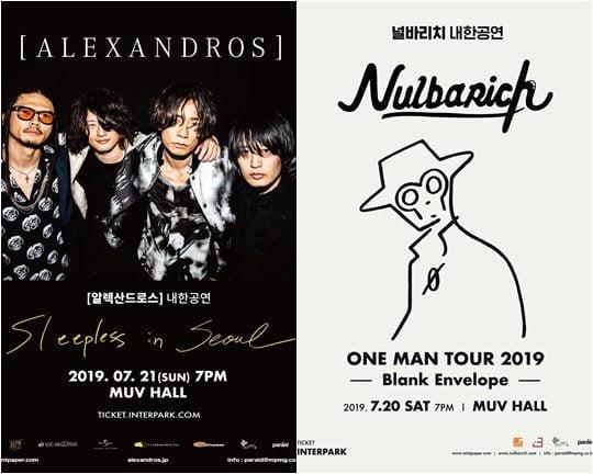 일본 밴드 알렉산드로스(ALEXANDROS)와 널바리치(Nulbarich)의 공연 포스터. 사진제공=민트페이퍼
