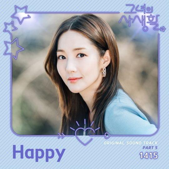 tvN '그녀의 사생활' OST 재킷. / 제공=CJ ENM