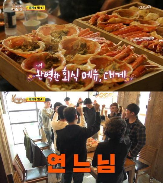 '사장님 귀는 당나귀 귀' 방송 화면 /사진제공=KBS2