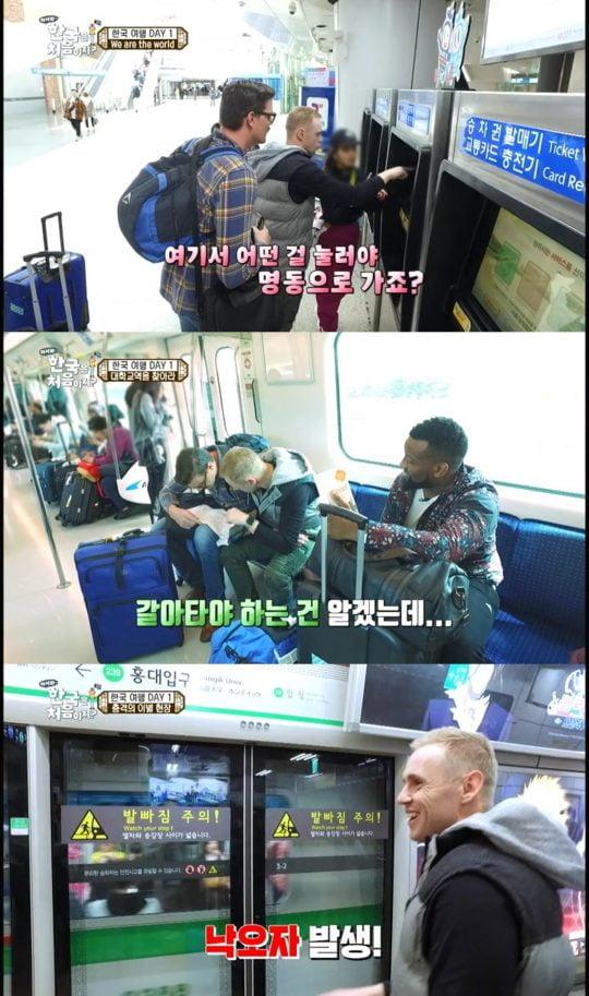 '어서와 한국은 처음이지?' 예고 영상/사진제공=MBC 에브리원