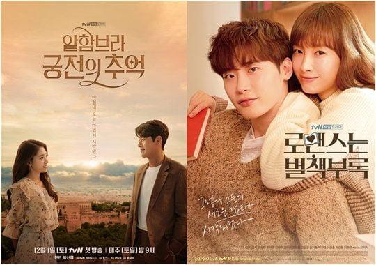 tvN 드라마 '알함브라 궁전의 추억'(왼쪽), '로맨스는 별책부록' 포스터./ 사진제공=스튜디오드래곤