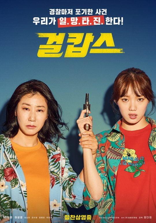 영화 '걸캅스' 포스터/사진제공=CJ엔터테인먼트