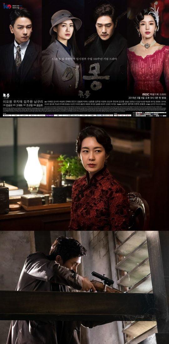 MBC '이몽'/사진제공=MBC