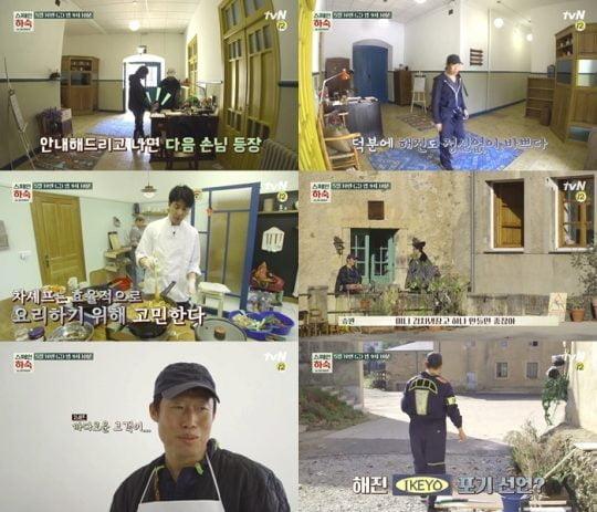 '스페인 하숙' 예고 영상/사진제공=tvN