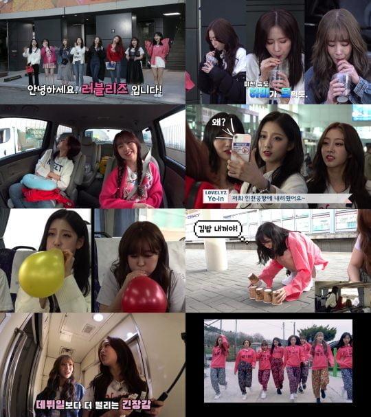 '러블리즈 다이어리' 시즌6 방송 화면 /사진제공=울림 엔터테인먼트