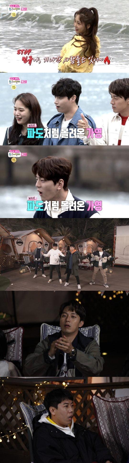 MBC '호구의 연애'/사진제공=MBC