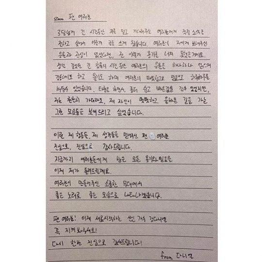 강다니엘 자필 편지