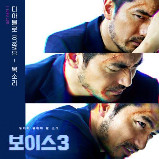OCN '보이스3' OST Part.1 '목소리'앨범 커버/사진제공= 모스트콘텐츠