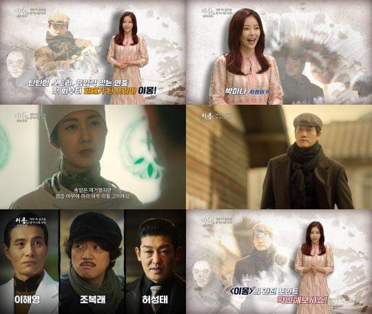 'MBC PICK x 이몽 완전정복'/사진제공=MBC