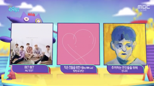 MBC '쇼! 음악중심' 방송 화면