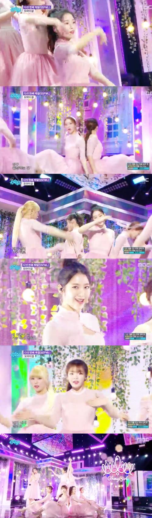 MBC '음악중심' 방송 화면