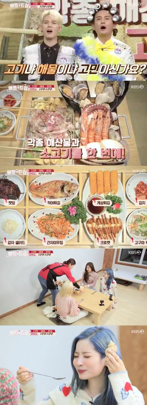 KBS2 '배틀 트립' 방송 화면