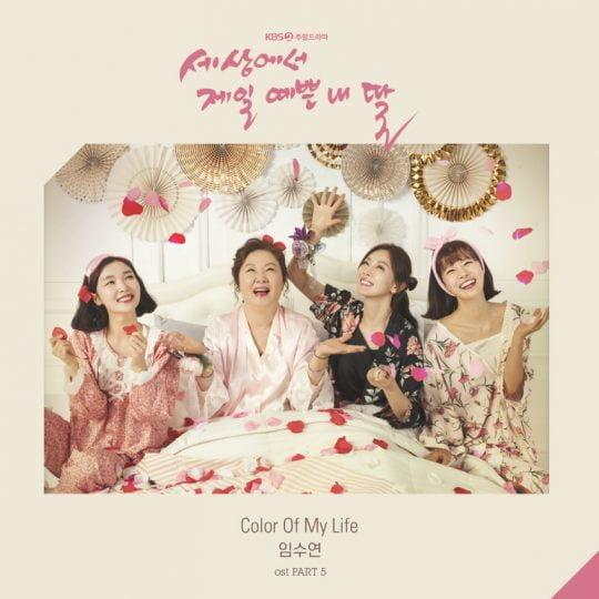KBS2 '세상에서 제일 예쁜 내 딸'의 다섯 번째 OST 'Color Of My Life' 재킷. / 제공=모스트콘텐츠, KG컴퍼니