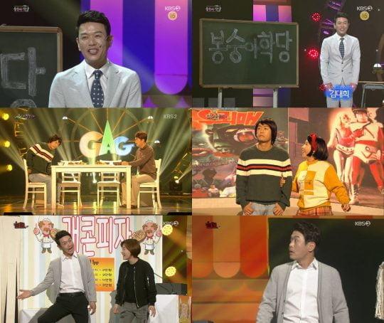 코미디언 김대희. / KBS2 '개그콘서트' 방송화면.