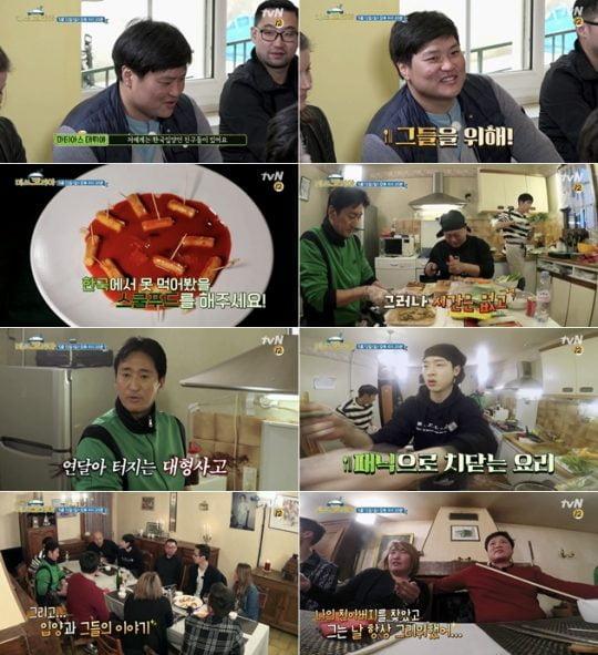 제공=tvN '미쓰 코리아'