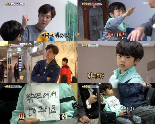 KBS2 '슈퍼맨이 돌아왔다' 방송화면