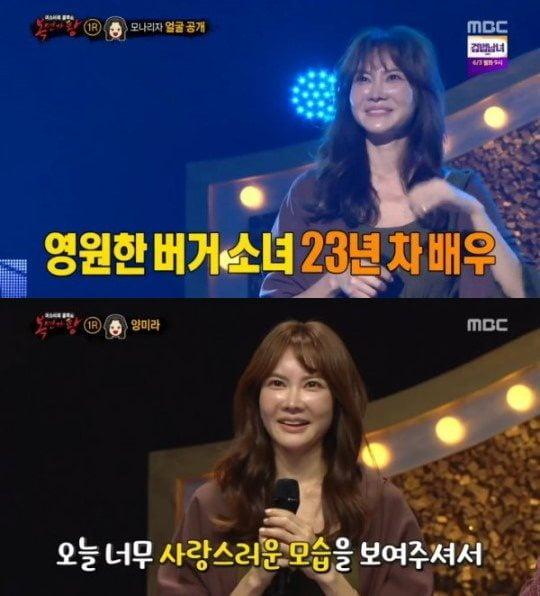 MBC '복면가왕' 방송화면. /