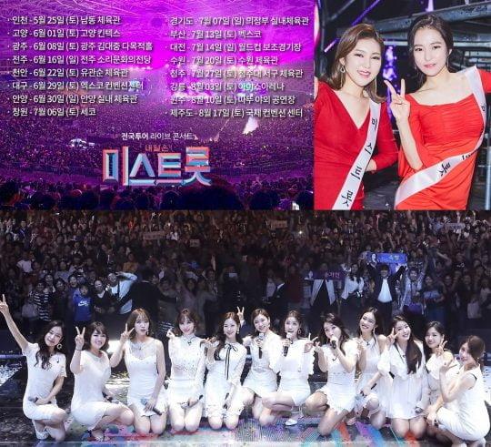 '미스트롯' 전국투어 콘서트 /사진제공=컬쳐팩토리