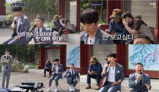 '유 퀴즈 온 더 블럭' 관악구 편에서 공연 무대를 선보인 조남지대. /사진제공=tvN