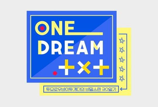 Mnet 'ONE DREAM.TXT'. / 제공=CJENM