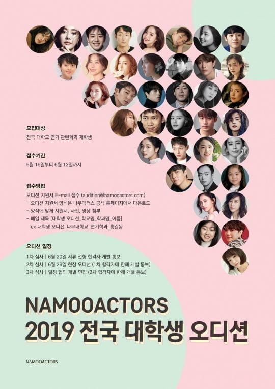 나무엑터스 오디션 포스터
