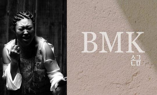 BMK 신곡 '손금' 재킷 / 제공=비엠케이소울트레