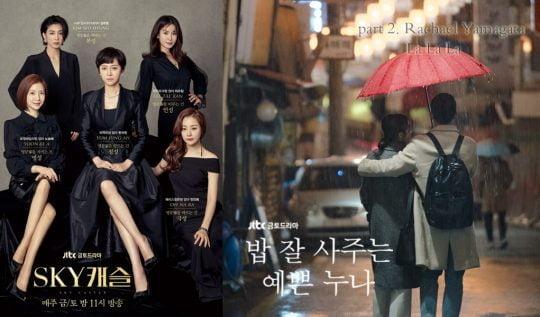 'SKY 캐슬' '밥 잘 사주는 예쁜 누나' 포스터./ 사진제공=JTBC