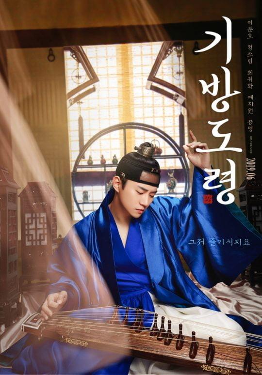 영화 '기방도령' 티저 포스터/사진제공=판씨네마
