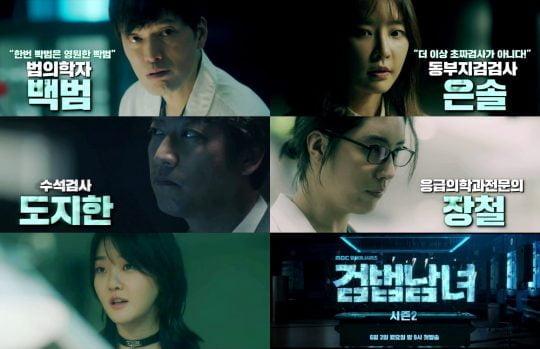 '검납남녀 시즌2' 3차 티저 영상/사진제공=MBC