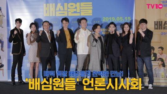 [TV텐] 박형식부터 문소리까지, 매력 폭발 배우들의 완벽한 조합! '배심원들' 언론시사회