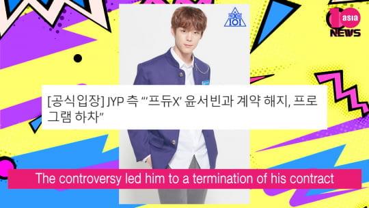 [TV텐] 노아 박의 '헬로우 K엔터' 학폭논란 윤서빈, JYP 계약해지 및 '프듀X' 하차 (5월 3주)